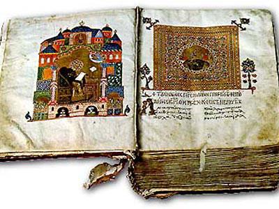 фото книги из пергамента